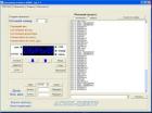 Программа Терминал ИК5